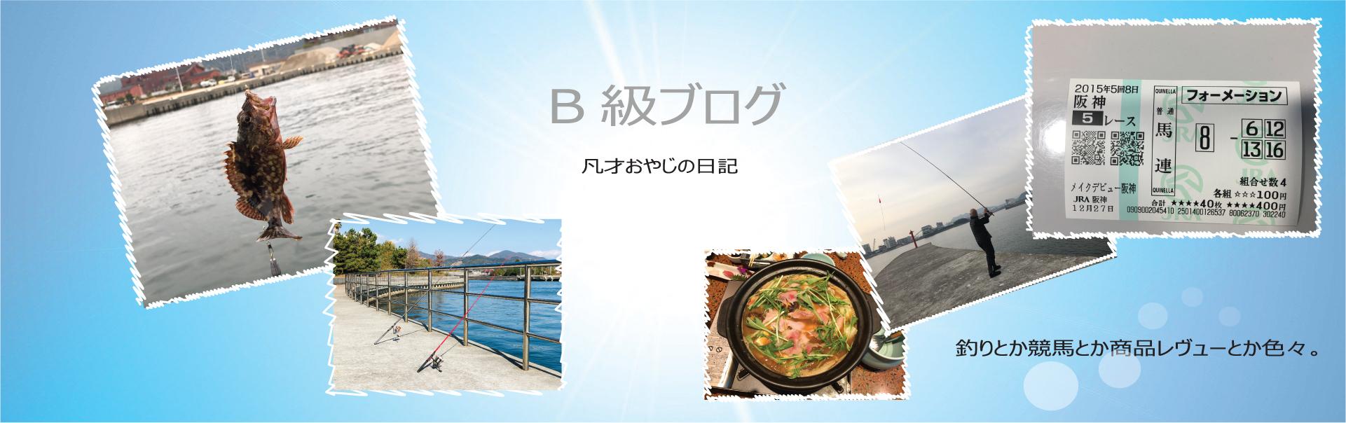 凡才おやじの日記~B級ブログ~ヘッダー画像