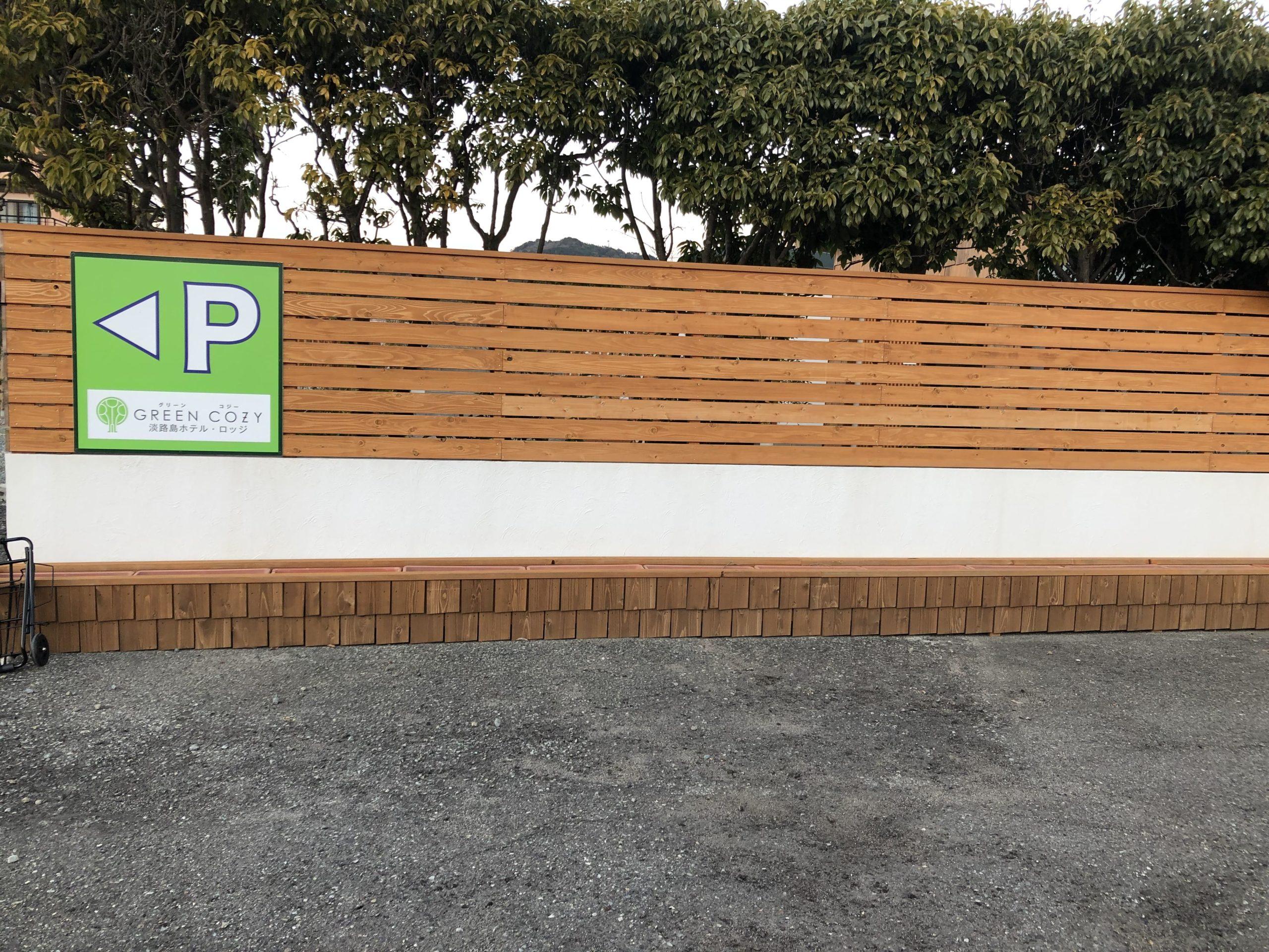 淡路島ロッジグリーンの駐車場