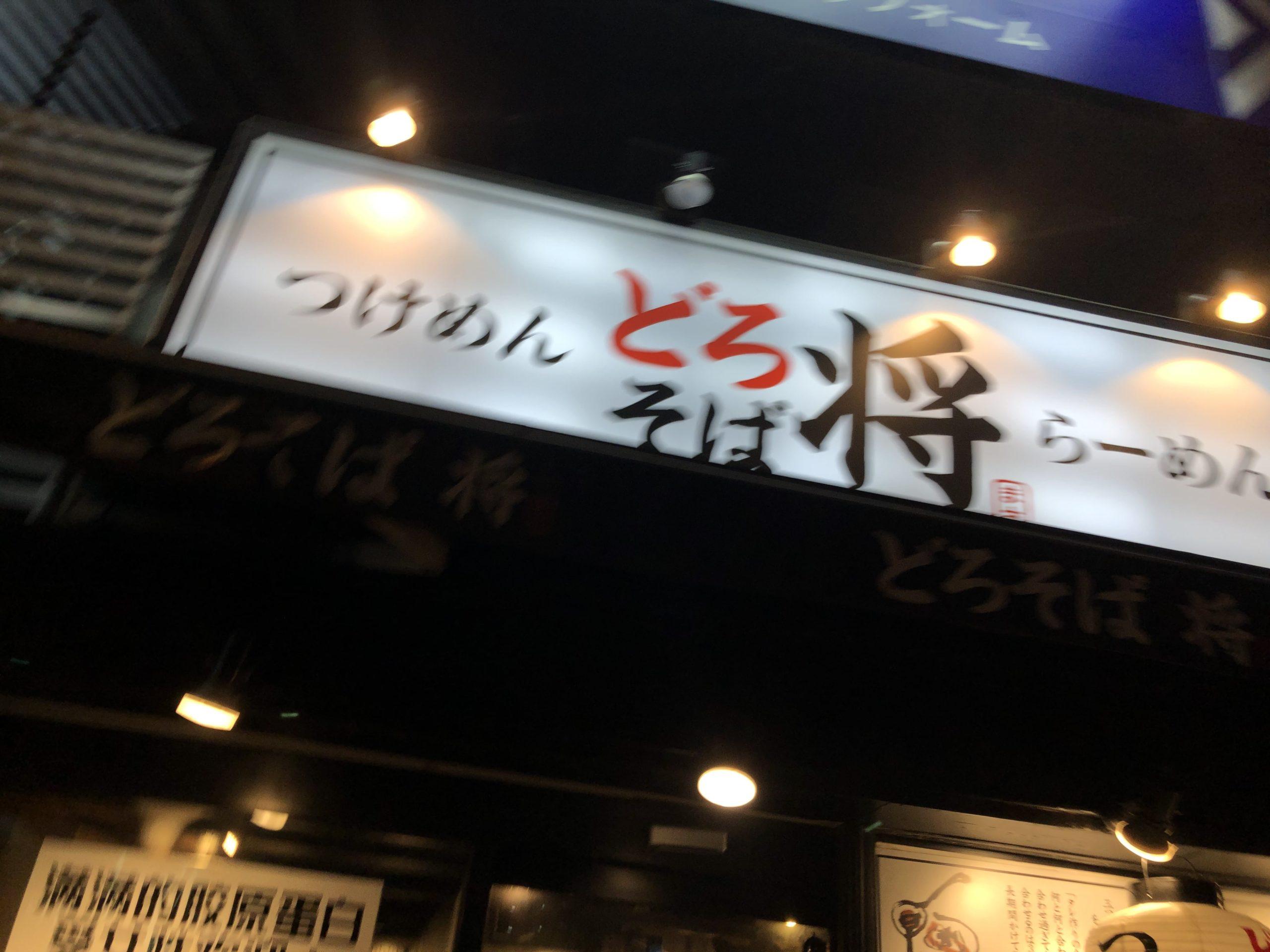 どろそば将 恵美須町