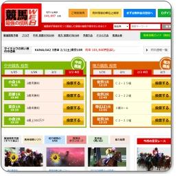 競馬最強の法則WEB公式サイト